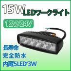 15Wワークライト LED作業灯 5SMD 6000k ホワイト 農業建設機械船舶12V/24V兼用 安心保証