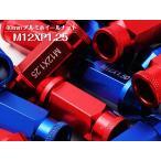レーシングナット/ホイールナット M12×P1.25 (貫通タイプ)  20個 鍛造アルミ/アルマイト 40mm 赤 青 銀 黒 ゴールド5色選択 貫通ナット