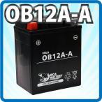 バイクバッテリーYB12A-A(SB12A-A FB12A-A 12N12A-4A-1)互換 充電済 保証付