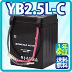 バイクバッテリーYB2.5L-C NSR80 50 HC06 AC10 MTX50 AD04 CRM50 新品