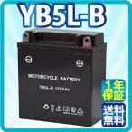 バイク バッテリー SB5L-B(YB5L-B CB5L-B FB5L-B 12N5-3B)互換 保証付