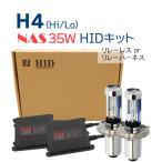 HIDキット hidライト h4ヘッドライト フォグランプ 日本最新NAS 35w極薄安定型H4 Hi/Loスライド式 2206 H4バルブ 長寿命 H4キット3年保証