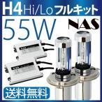 HIDキット HIDヘッドライト フォグランプ 日本最新NAS 55w極薄 2206  H4 Hi/Loスライド式 3年保証 12V HIDフルキット