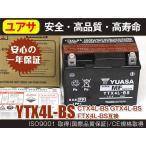 海外ユアサYUASA バイク バッテリーYTX4L-BS NSR250R FTR250 リード90 1年保証