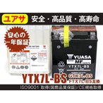 海外ユアサYUASA バイクバッテリーYTX7L-BS セローXT225W セロー225S 1年保証