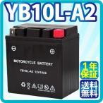 バイク バッテリーYB10L-A2 FZ250 フェーザー FZR250R GN250E 1年保証 新品