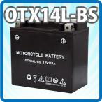 バイクバッテリーSTX14L-BS(YTX14L-BS PTX14HL-BS MTX14L-BS SVR14互換) 1年保証 新品
