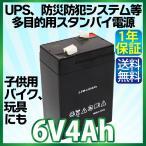 在庫処分VRLA制御弁式 UPSバッテリー 6V4AH GP645 PE6V4.5 6M4 1年保証