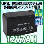 在庫処分 VRLA 制御弁式 UPSバッテリー 12V7AH 無停電電源装置