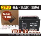 Yahoo!sealovely777YUASA ユアサバイクバッテリーYTX9-BS ザンザス エストレヤRS Z750 KLX650R 1年保証