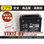 Yahoo!sealovely777ユアサ製 YUASA バイク バッテリーYTX12-BS ゼファー400χ バルカン400 X11 1年保証