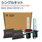 hidライト 光速起動 NAS製 極薄型 35W H1H3H7H8H11HB3HB4 HIDキット3000k4300k6000k8000k10000k12000k30000k 3年保証