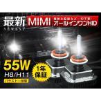 新開発55Wミニ化一体型H8/H11フルキット ヘッドライト HIDフォグランプ取り付け3分 HID新革命オールインワンHIDキット3000k4300k6000k8000k10000k HIDバルブ