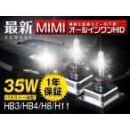 ミニカ一体型 HIDキット HIDヘッドライトフォグランプ新革命mini オールインワン 小型35W 取付け簡単 バーナー交換可能H8/H11/HB3/HB4 HIDバルブ 1年保証