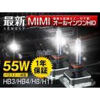 HIDキット 新革命オールインワン HIDフォグランプ ヘッドライト55W 一体型 HID キットH8/H11/HB3/HB4フルキット 3000k4300k6000k8000k10000k HIDバルブ 保証付