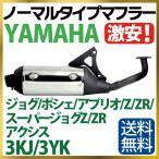 ヤマハジョグ 3KJ ノーマルタイプマフラーS 3YK 3RY アプリオ【JOG-ZR50】