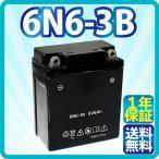 バッテリー6N6-3B (GSユアサ6N6-3B互換)パリエ CB125
