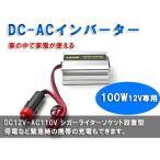 DC12V→AC110V100Wカー用インバーター シガー電源 バッテリー電源レジャー、アウトドアに最適