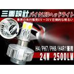 新品登場 バイクLEDヘッドライト 24W PH7/PH8/H4/H4R1三面発光 6500kホワイト 2500LM超強力な発光