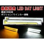 ショッピングLED LEDデイライト高輝度COB面発光 ledデイライト 2本 左右分 視認性UPアンバー ホワイト 連動【NAS-762】