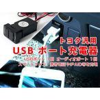 トヨタ車toyota汎用USBスイッチホールカバーAタイプ USB/オーディオ LED点灯機能付【豊田NAS-302】