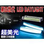ショッピングLED LEDデイライト led 高輝度COB面発光デイライト左右2本視認性アップ ホワイト ブルー 白青 2色選択【NAS-727】