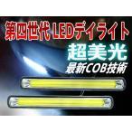 LEDデイライト led 高輝度COB面発光ミニデイライトホワイト ブルー 白青 2色選択 左右2本 【NAS-725】