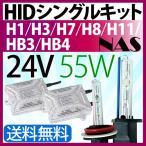 hidキットヘッドライト フォグランプ 最新開発 55W 24V専用極薄HID H1H3H7H8H11HB3HB4 HIDキット4300k6000k8000k 3年保証