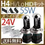 hid h4キットヘッドライトフォグランプ最新開発NAS 55w 24V専用 極薄HIDキット55W リレーレスH4 H/Lキット4300k6000k8000k トラックや大型車に3年保証