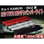 カムリ KAMURI ・REIZ 用 高輝度smd 搭載LED リヤバンパーライトリフレクター反射板 ブレーキランプ ストップランプ【NAS-371B】