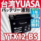 バイク バッテリーYTX12-BS VFR800 VTR1000F VFR750F マグナ750 液別 台湾ユアサ バッテリー 長寿命!長期保管も可能台湾 yuasa 1年保証