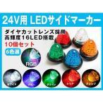 LEDサイドマーカーランプ スモール&ブレーキ連動 LEDテールランプ 10個セット トラック専用 デイライト 24V用 赤青白緑オレンジ ミックス 6色選択