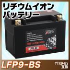 バイクバッテリー長寿命 リチウムイオンバッテリー LFP9-BS(YTX9-BS STX9-BS FTX9-BS互換)即用 1年保証