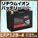 バイクバッテリー長寿命 リチウムイオンバッテリーLFP12B-4(YT12B-BS FT12B-4 DT12B-4 ST12B-4互換)即用 1年保証