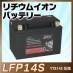 バイクバッテリー長寿命 リチウムイオンバッテリーLFP14S(YTZ-14S FTZ14S TTZ-14S互換)即用 1年保証