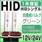 HIDバルブ グリーン 35W/55W交換用H1H3H7H8H11HB3HB4バルブセット 緑 HIDバーナー12V24V兼用 1年保証