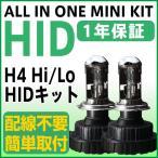 新発売ミニオールインワンHIDキットH4 Hi/Lo掌サイズ35w HIDヘッドライト一体型H4キット Mini バラスト HIDバルブ一体型hid 4300k6000k8000k 保証付