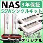 グリーンHIDキットH1/H3/H7/H8/H9/H11/HB4/HB3フルキット極薄型NAS 55Wヘッドライトフォグランプhidキット緑 3年保証