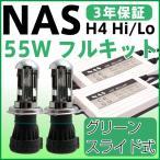 ショッピングセール グリーン NAS H4 HIDキットH4リレーレス/リレーハーネス選択 極薄安定型55W スライド式Hi/Lo H4キットヘッドライト 緑 3年保証