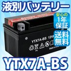 ショッピングバッテリー 液別バイクバッテリーYTX7A-BS(CTX7A-BS GTX7A-BS FTX7A-BS互換)1年間保証付