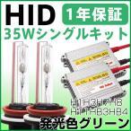 グリーンhidキット ヘッドライトフォグランプ 交流式35wシングルHIDキット 15mm薄型シルバーバラスト 緑 H1H3H7H8H11HB3HB4HIDキット保証付