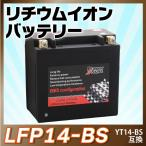 バイクバッテリーリチウムイオンバッテリーLFP14-BS(YTX14-BS GTX14-BS FTX14-BS DTX14-BS KTX14-BS互換)即用可能 1年保証
