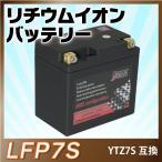 リチウムイオンバッテリー LFP7S バイクバッテリーYTZ-7S ZOOMER(ズーマー)デラックス AF58 保証付