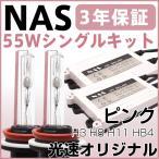 ピンク HIDキットH3/H8/H11/HB4フルキット極薄型NAS 55Wヘッドライトフォグランプ hidキット 発光色ピンク 3年保証