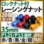 ショッピングホイール レーシングナット/35mm ホイールナット M12×P1.5 (袋タイプ)ロックナット付 20個  赤/青/黒/金/銀 5色 20個セット 袋ナット