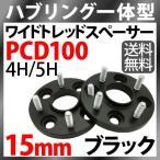 ハブリング一体型 4穴  ワイドトレッドスペーサー 黒 15mm PCD100ワイトレ黒ブラックP1.25/P1.5選択 N