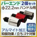 φ22.2ハンドル用バーエンド2個セット赤・銀・ガンメタリック3色選択 アルマイト加工【364A】