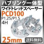 ワイドトレッドスペーサー100-4H-P1.5/1.25-25mm ナット付 ホイールPCD100mm/4穴対応 2枚セットハブリング付ワイトレ N