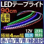 極細4mm幅 LEDテープ 90cm 切って使える 90SMD 12V 防水 正面発光 白ホワイト/青ブルー/赤レッド/緑グリーン/橙アンバー/5色選択