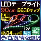 極細4mm幅 LEDテープ 90cm 切って使えるledテープ 5630チップ 90SMD 12V 防水 正面発光  白ホワイト/青ブルー/赤レッド/緑グリーン/橙アンバー/5色選択